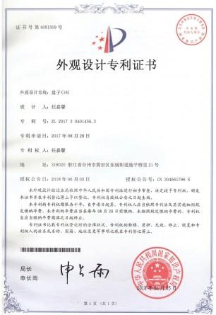 ZL 2013 3 0334443.0