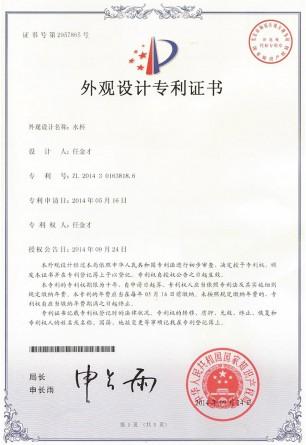 ZL 2014 2 0163818.6