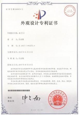 ZL 2015 3 0012751.0