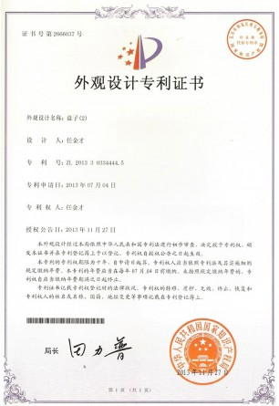 ZL 2013 3 0334444.5